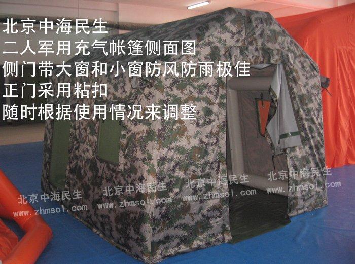 小型充气帐篷