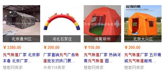 充气帐篷价格图