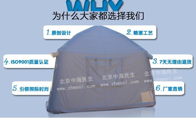 9㎡充气帐篷2