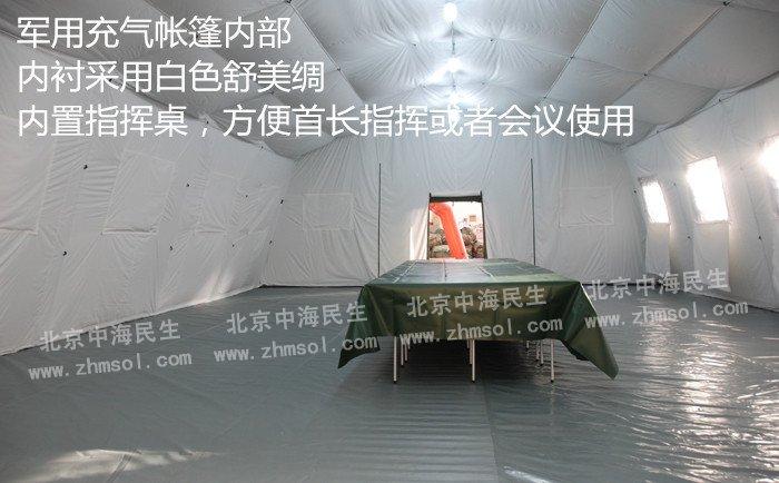 军用指挥充气帐篷内部图