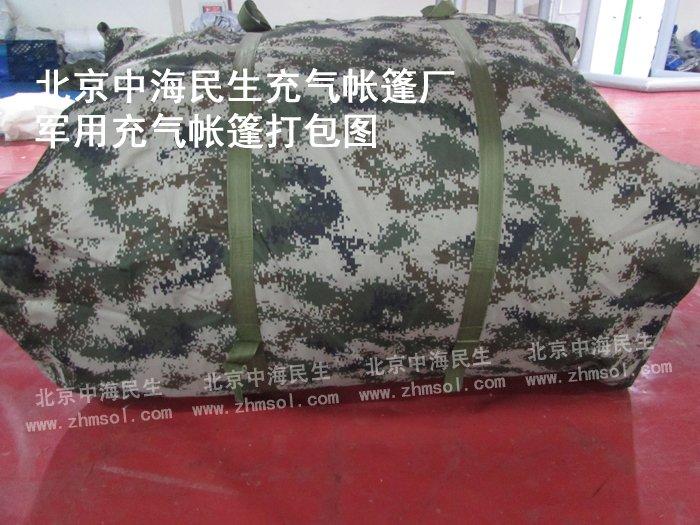 露营军用充气帐篷打包图
