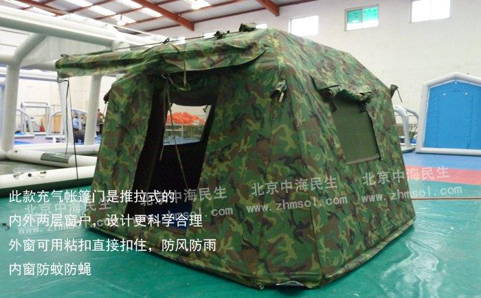 小型军用充气帐篷图