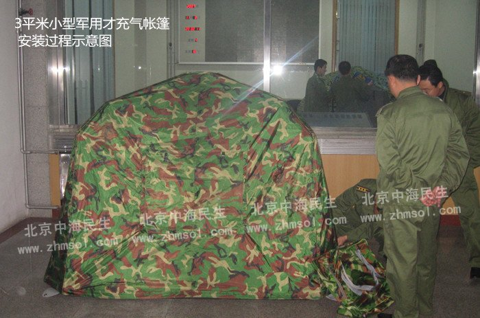 军用棉充气帐篷搭建图