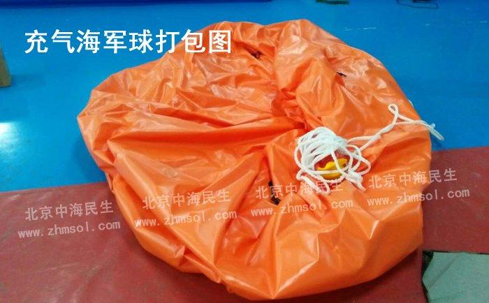 充气海军球3