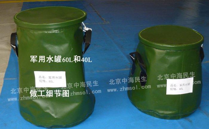 军用充气储水罐1