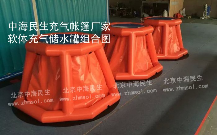 军用软体储水罐1