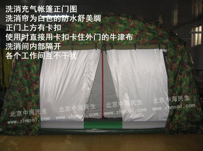 军用洗消充气帐篷正门