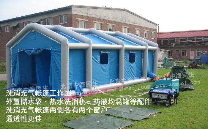 美式公共洗消充气帐篷