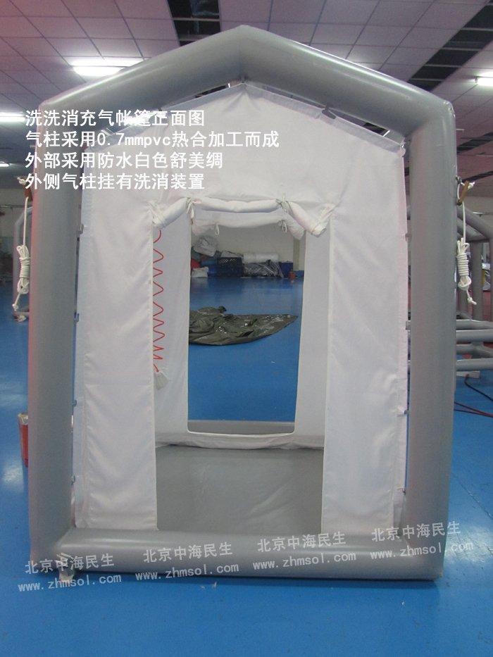小型洗消充气帐篷1