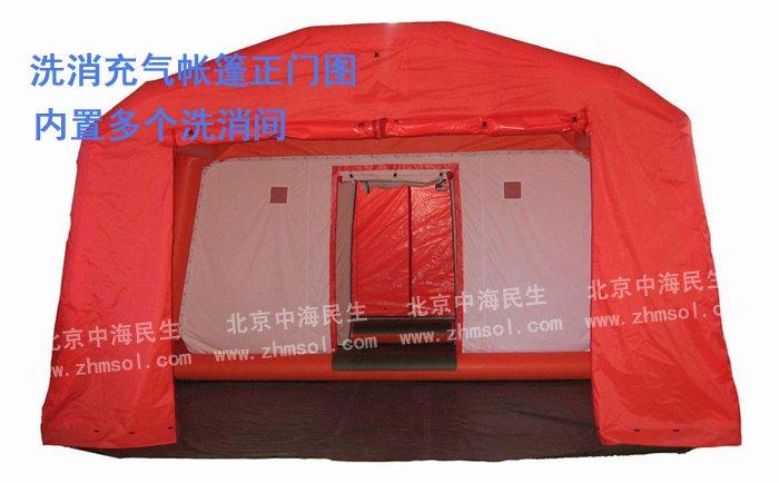 大型民用洗消充气帐篷