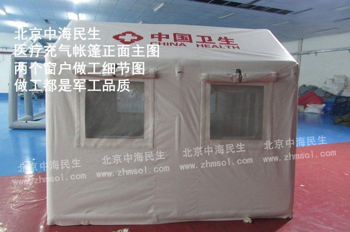 小型白色医疗充气帐篷2